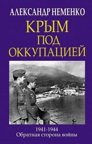 Неменко А.В. Крым под оккупацией