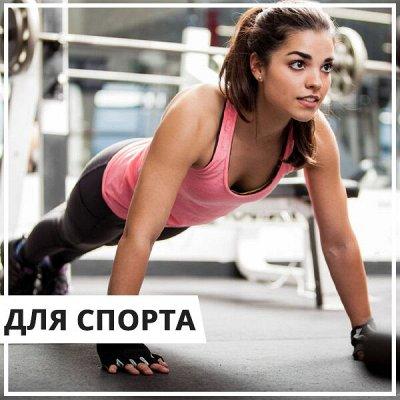 EuroДом - Все в одном! — Все для спорта — Красота и здоровье