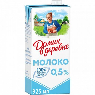 "Акция на молоко,творог,сыр! Креветка! Рыба, икра минтая!  — Акция недели! Молоко ""Домик в деревне"" ОТ 65 РУБ! — Молоко и сливки"