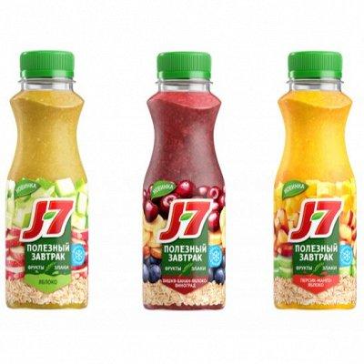 🐟 Вкуснейшая икра минтая! Рыба, молочка, сыры!  — Акция недели! J7 Полезный завтрак  — Йогурты и десерты