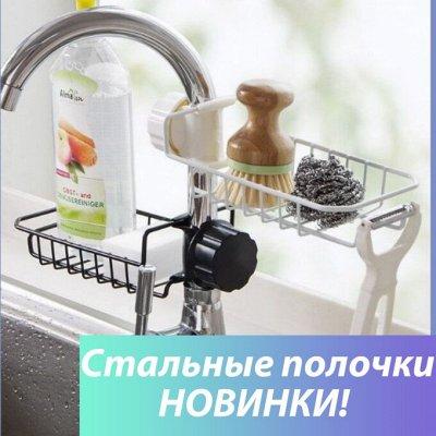 Все необходимое для Вашего дома! Умное Хранение, Уборка! — Оригинальные полки из металла — Интерьер и декор