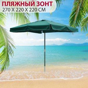 Пляжный складной зонт 270х220x220 см