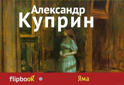Книги для всей семьи. Всегда низкие цены — Flipbook — Художественная литература