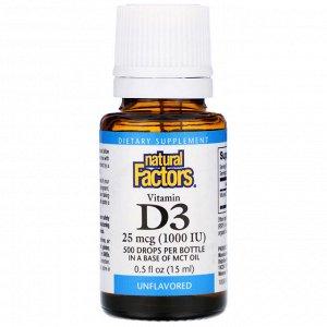 Natural Factors, Витамин D3 в каплях, без ароматизаторов, 25 мкг (1000 МЕ), 15 мл (0,5 жидкой унции)