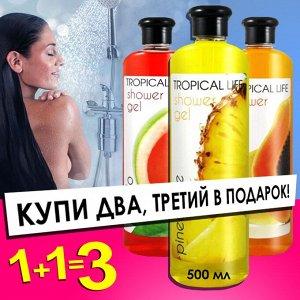 """АКЦИЯ! 1+1=3 Гель для душа """"Tropical life"""" АССОРТИ 500 мл"""