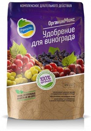 ОрганикМикс Удобрение для винограда 850г