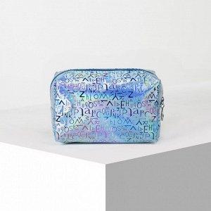 Косметичка дорожная, отдел на молнии, цвет голубой