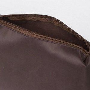 Косметичка дорожная, отдел на молнии, цвет коричневый