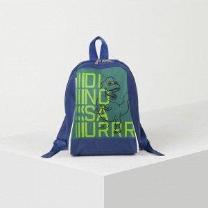 Рюкзак детский, отдел на молнии, цвет синий/зелёный