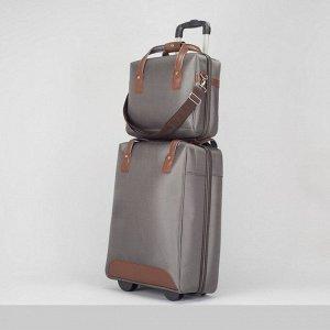 """Чемодан 20"""" с сумкой, отдел на молнии, кодовый замок, 2 колеса, цвет серый"""