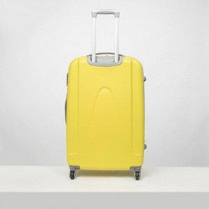 """Чемодан большой 28"""", отдел на молнии, кодовый замок, 4 колеса, цвет жёлтый"""