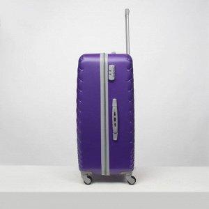"""Чемодан большой 28"""", отдел на молнии, кодовый замок, 4 колеса, цвет фиолетовый"""
