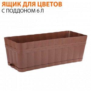 """Ящик для цветов с поддоном """"Изюминка"""" 6 л"""