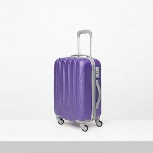 """Чемодан малый 20"""", отдел на молнии, кодовый замок, 4 колеса, цвет фиолетовый"""