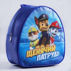Щенячий патруль. Рюкзак детский «Лучшие друзья»?, 21 x 25 см