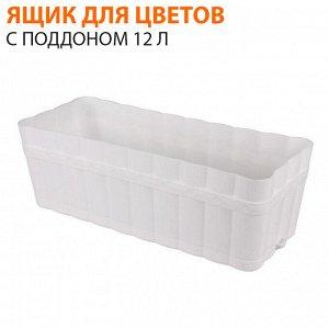 """Ящик для цветов с поддоном """"Изюминка"""" 12 л"""