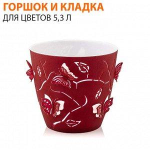 Набор: горшок + кладка для цветов 5,3 л