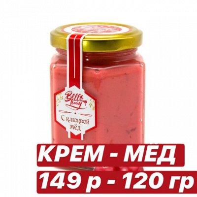 ✅    Полезный и вкусный завтрак / В наличии / Подарки всем   — Крем - мед  — Мед