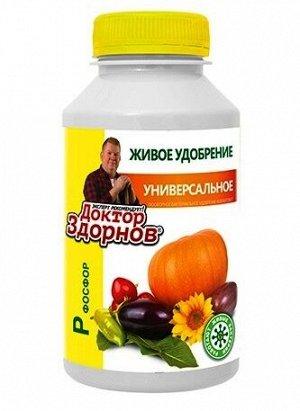 Удобрение Фосфор универсальное (Доктор Здорнов)