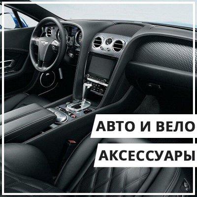 EuroДом - Все в одном! — Аксессуары для Авто и Велосипедов — Для авто