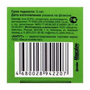 """Дополнительный флакон-жидкость для фумигатора """"Капут"""", от комаров, флакон, 45 мл"""