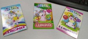 "Блокнот с наклейками ""Единороги"" А6"