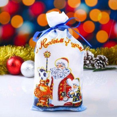 Все для Нового года: подарки, украшения, гирлянды! — Подарочные мешочки — Подарочная упаковка