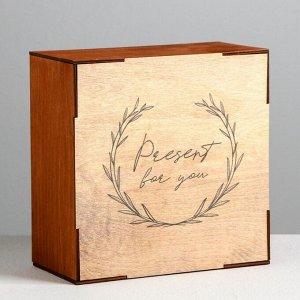 Ящик деревянный подарочный «Подарок для тебя», 20 х 20 х 10  см