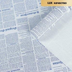 "Бумага упаковочная крафт ""Газета"", синий, 0,55 х 10 м, 70 г/м?"