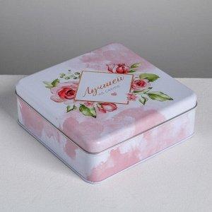 Подарочная коробка «Лучшей на свете», 17 х 17 х 5,5см