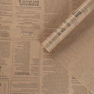 """Бумага упаковочная крафт """"Винтажная газета"""", серая, 0,72 х 10 м, 40 гр/м2"""