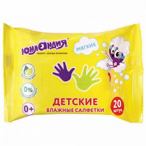 Салфетки влажные 20 шт., для детей ЮНЛАНДИЯ, универсальные, очищающие, 129895