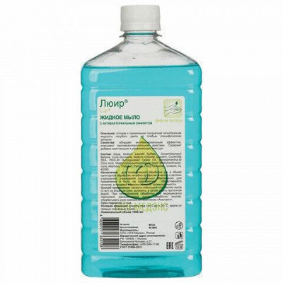 ЛАЙМА - Дезинфекция, профхимия, выгодные объёмы — Мыло дезинфицирующее — Гели и мыло