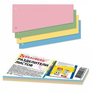 Разделители листов (трапеция 230х120х60 мм) картонные, КОМПЛЕКТ 100 штук, ассорти, BRAUBERG, 225972