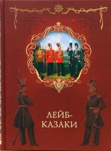 За веру и верность ЛЕЙБ-КАЗАКИ     АКЦИЯ!!!!!!!!! книга