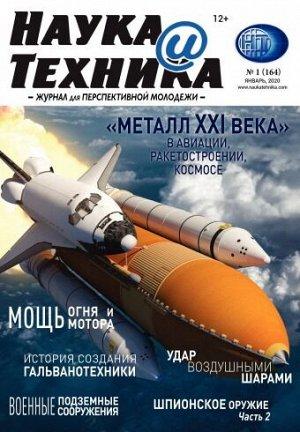 НАУКА И ТЕХНИКА 3/20 Искусственный интеллект журнал
