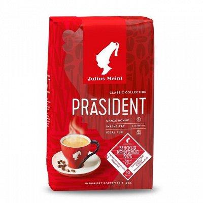 Bushido • Egoiste • Jardin  • Жокей •  DeMarco • Сиропы  — Кофе Julius Meinl (Вена, Австрия) — Кофе в зернах