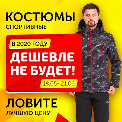 💥 МТФОРС♥ - 24. Распродажа до -70%!