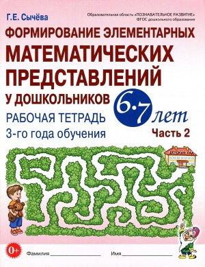 Формирование элементарных математических представлений у дошкольников 6-7 лет. Рабочая тетрадь  3-го года  обучения.