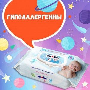 Детские влажные салфетки YokoSun 120шт