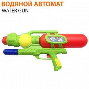 Водяной автомат Water Gun