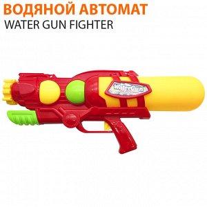 Водяной автомат Water Gun Gighter