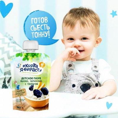 Для малышей и малышек! Питание и подгузники по лучшим ценам!
