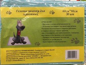 Пеленки Puppy гелевые 60*90см 30шт