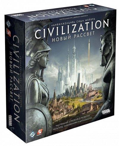 Игромания! Играем в старые игры по новому. — Цивилизация —  Настольные и карточные игры