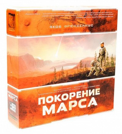 Игромания! Играем в старые игры по новому. — Покорение Марса —  Настольные и карточные игры