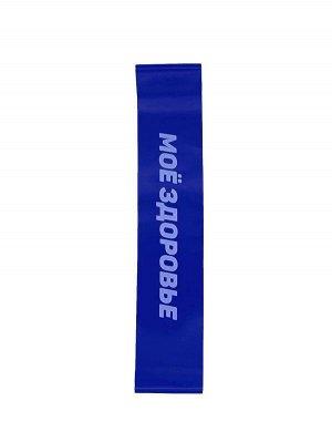 Фитнес-резинка для ног FitRule (Синий 8 кг)