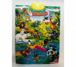 Звуковой обучающий плакат Веселый зоопарк