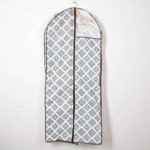 Чехол для пальто, дублёнок и шуб «Геометрия», 60?12?140 см, цвет бело-коричневый