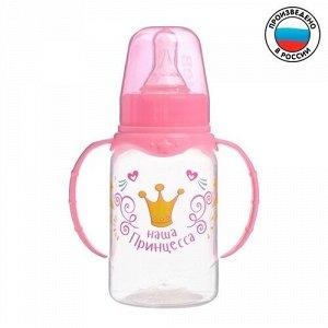 """Бутылочка для кормления с ручками """"Волшебная принцесса"""" 150 мл. цв. розовый"""